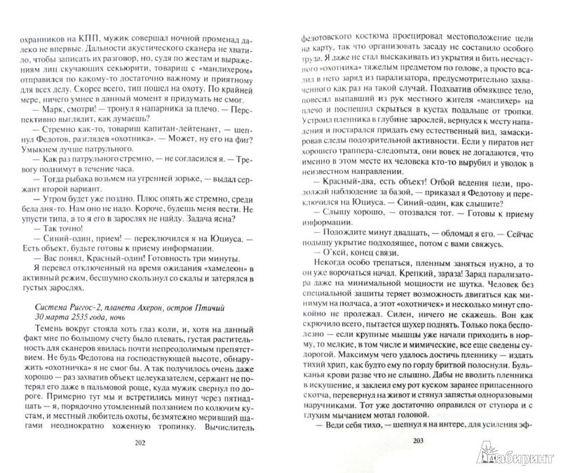 Иллюстрация 1 из 9 для Сафари. Огонь на поражение - Александр Быченин | Лабиринт - книги. Источник: Лабиринт