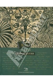 » Антология сетевой поэзии. Все смыслы мироздания