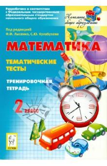 Математика. Тематические тесты. 2 класс. Тренировочная тетрадь