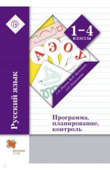 Русский язык. 1-4 классы. Программа, планирование, контроль (+CD). ФГОС