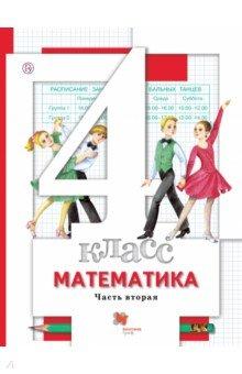 Математика. 4 класс. Учебник. В 2-х частях. Часть 2. ФГОС математика 4 класс в 2 х частях часть 1 учебник фгос