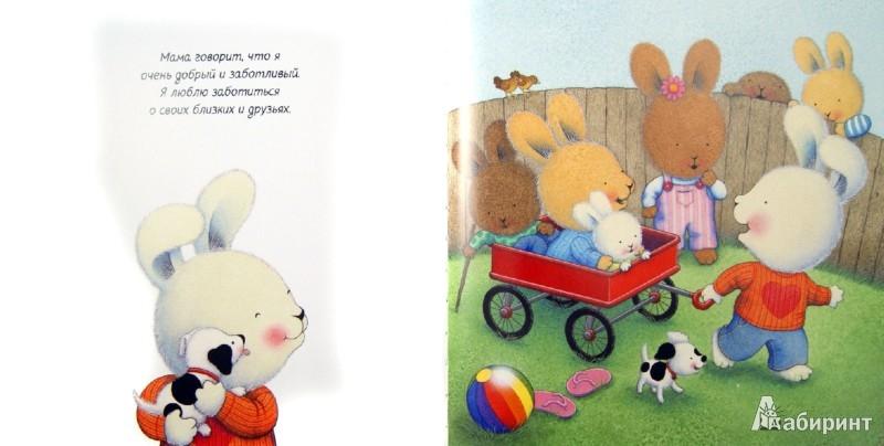 Иллюстрация 1 из 23 для Я - Трэйс Морони | Лабиринт - книги. Источник: Лабиринт