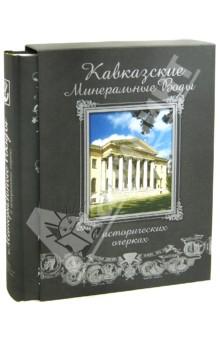 Кавказские Минеральные Воды в исторических очерках кмв животные отдам в хорошие руки