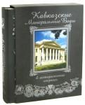 Кавказские Минеральные Воды в исторических очерках