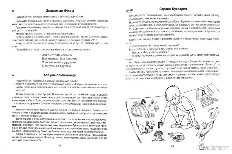 Иллюстрация 1 из 6 для Читаем и играем вместе с мамой. Книга для мальчиков - Ирина Асеева | Лабиринт - книги. Источник: Лабиринт
