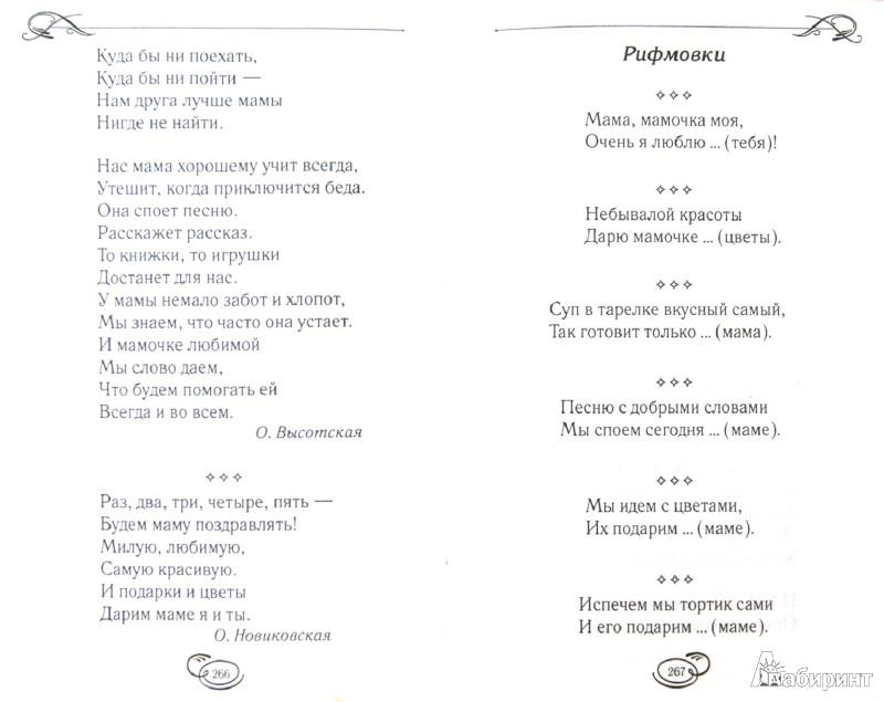 Иллюстрация 1 из 11 для Для детей от 3 до 7 лет. Стихи, песенки, загадки, считалки, поговорки, потешки - В. Дмитриева | Лабиринт - книги. Источник: Лабиринт