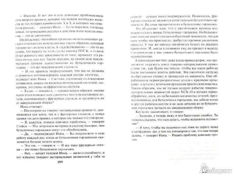 Иллюстрация 1 из 12 для Цель: процесс непрерывного улучшения - Голдратт, Кокс | Лабиринт - книги. Источник: Лабиринт