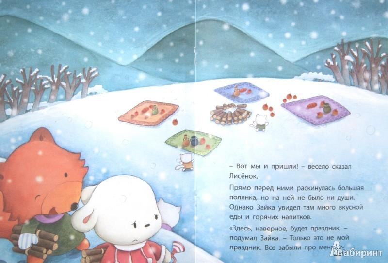 Иллюстрация 1 из 23 для День рождения: учимся говорить вежливо. Развивающая книжка-игрушка | Лабиринт - книги. Источник: Лабиринт