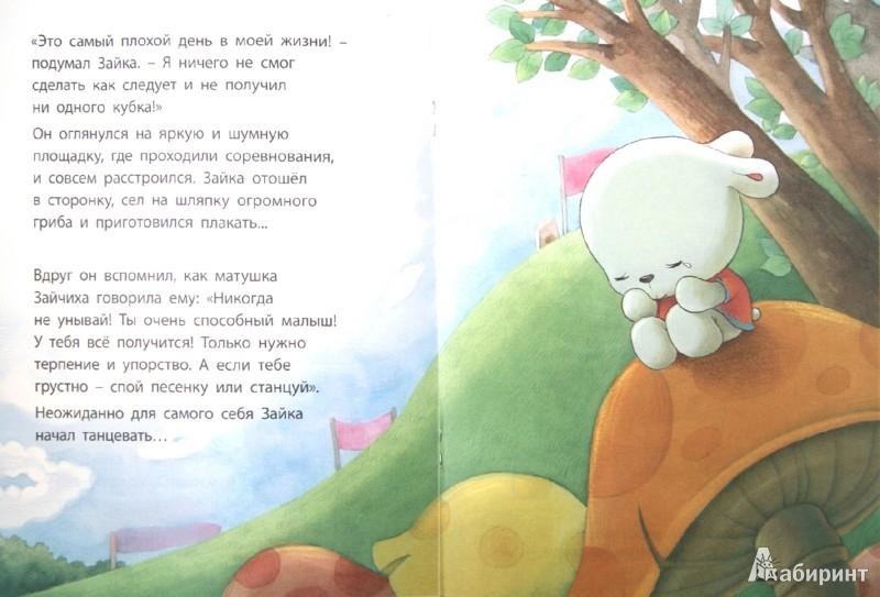 """Иллюстрация 1 из 12 для Танец """"Хлоп-Хлоп"""": делаем первые шаги в спорте. Развивающая книжка-игрушка   Лабиринт - книги. Источник: Лабиринт"""