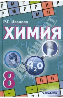 Химия. 8 класс. Учебник. ФГОС общая химия учебник
