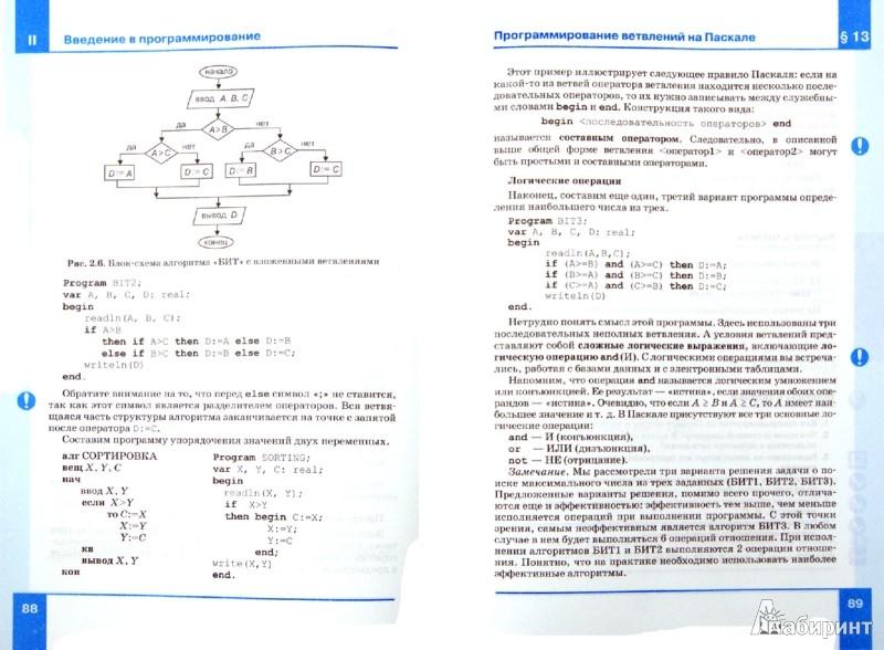 Иллюстрация 1 из 49 для Информатика. 9 класс. Учебник. ФГОС - Семакин, Залогова, Русаков, Шестакова | Лабиринт - книги. Источник: Лабиринт