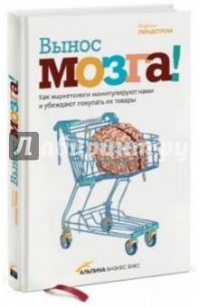 Обложка книги Вынос мозга! Как маркетологи манипулируют нами и убеждают покупать их товары, Линдстром Мартин
