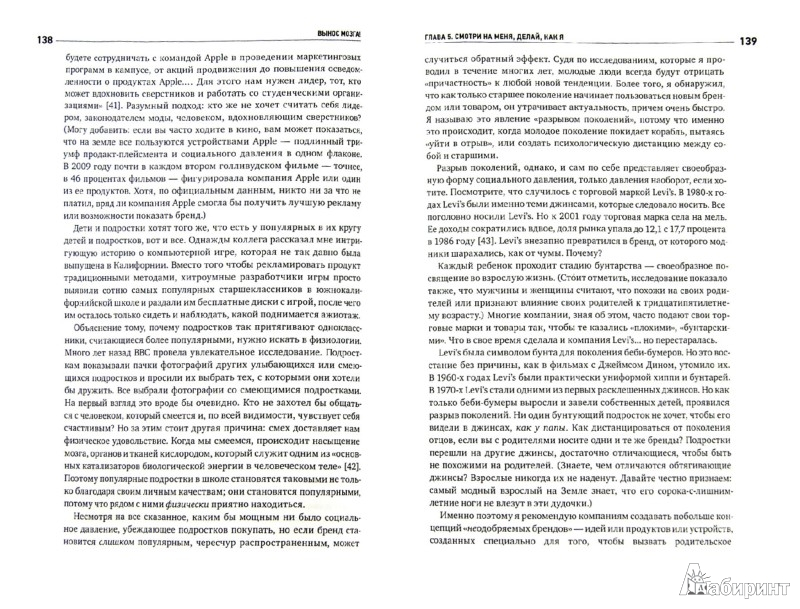 Иллюстрация 1 из 15 для Вынос мозга! Как маркетологи манипулируют нами и убеждают покупать их товары - Мартин Линдстром | Лабиринт - книги. Источник: Лабиринт