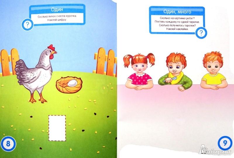 Иллюстрация 1 из 22 для Математика. Развивающая книга с наклейками. Для детей от 2-х лет - С. Разин | Лабиринт - книги. Источник: Лабиринт