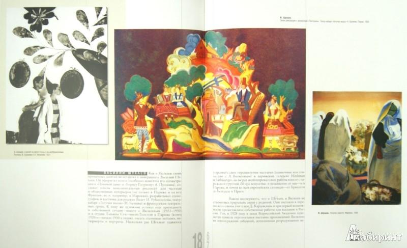 Иллюстрация 1 из 17 для Художники русской эмиграции - Андрей Толстой | Лабиринт - книги. Источник: Лабиринт