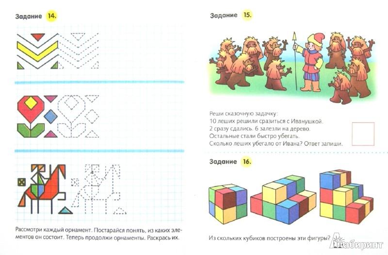 Иллюстрация 1 из 34 для Полезные задания - для детей 6-7 лет | Лабиринт - книги. Источник: Лабиринт