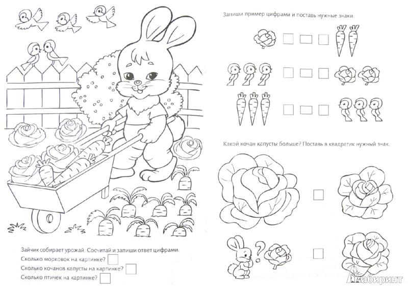 Иллюстрация 1 из 10 для Уроки математики. Больше, меньше, равно | Лабиринт - книги. Источник: Лабиринт