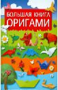 Кирьянова Юлия Сергеевна Большая книга оригами