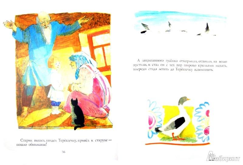 Иллюстрация 1 из 27 для Волшебные сказки | Лабиринт - книги. Источник: Лабиринт