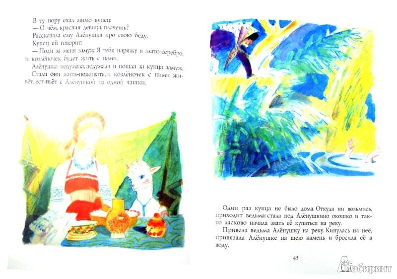 Иллюстрация 1 из 28 для Морозко | Лабиринт - книги. Источник: Лабиринт