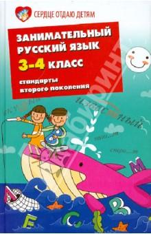 Занимательный русский язык. 3-4 классы. Стандарты второго поколения