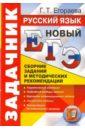 Обложка ЕГЭ. Русский язык. Сборник заданий и методических рекомендаций