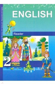 Английский язык. 2 класс. Книга для чтения. ФГОС бенито перес гальдос донья перфекта книга для чтения на испанском языке
