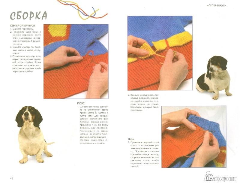 Иллюстрация 1 из 7 для Вязаная одежда для собак. Модные комплекты - Элисон Дженкинс   Лабиринт - книги. Источник: Лабиринт