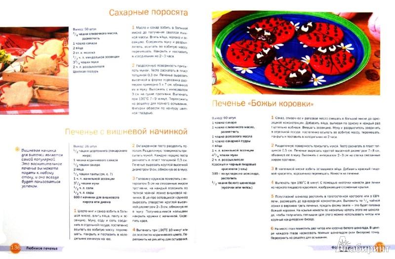 Иллюстрация 1 из 20 для Любимое печенье   Лабиринт - книги. Источник: Лабиринт