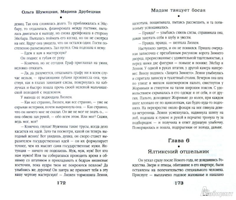 Иллюстрация 1 из 8 для Мадам танцует босая - Шумяцкая, Друбецкая | Лабиринт - книги. Источник: Лабиринт