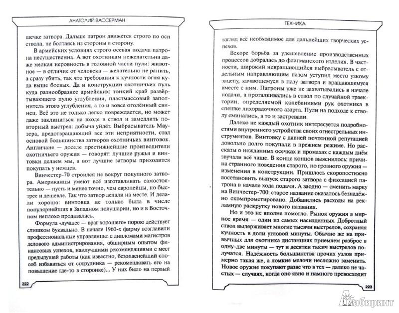 Иллюстрация 1 из 9 для Реакция Вассермана и Латыпова на мифы, легенды - Анатолий Вассерман | Лабиринт - книги. Источник: Лабиринт