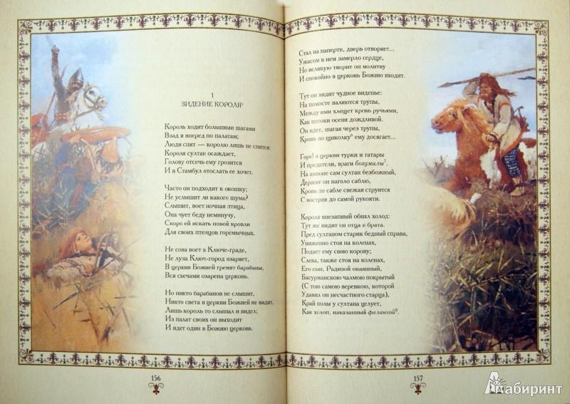 Иллюстрация 1 из 5 для И жизнь, и слезы, и любовь... - Александр Пушкин | Лабиринт - книги. Источник: Лабиринт