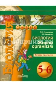 Биология. Живой организм. Тетрадь-практикум. 5-6 классы