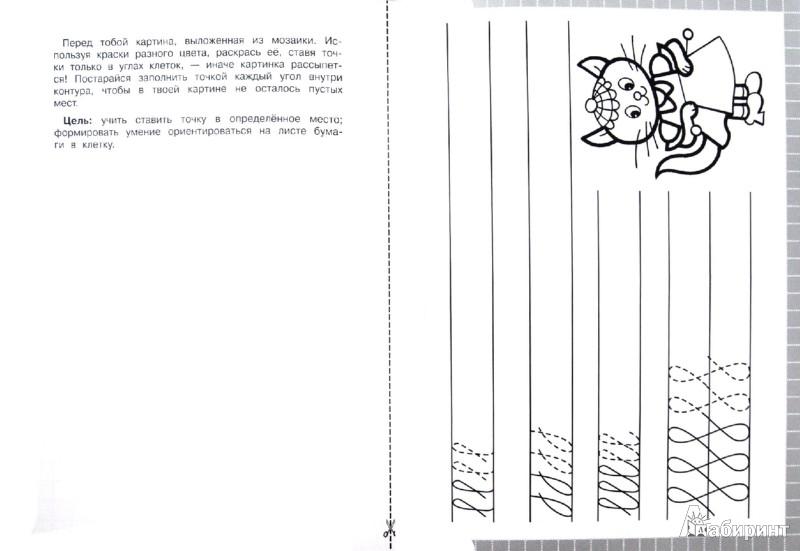 Иллюстрация 1 из 5 для Я рисую. Пособие для детей 6-7 лет - Елена Соловьева | Лабиринт - книги. Источник: Лабиринт
