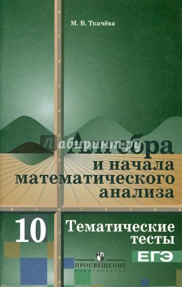 ШАРАПОВА ТЕМАТИЧЕСКИЕ ТЕСТЫ ПО АЛГЕБРЕ 10-11 КЛАСС СКАЧАТЬ БЕСПЛАТНО