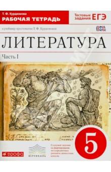 гдз литература 5 класс 2 часть т.ф.курдюмова
