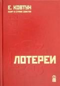 Азарт в Стране Советов. В 3-х томах. Том 2. Лотереи