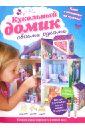 Кукольный домик своими руками цена
