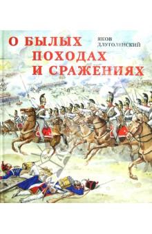 О былых походах и сражениях: Страницы из истории русской армии и офицерской династии дворян Левшиных