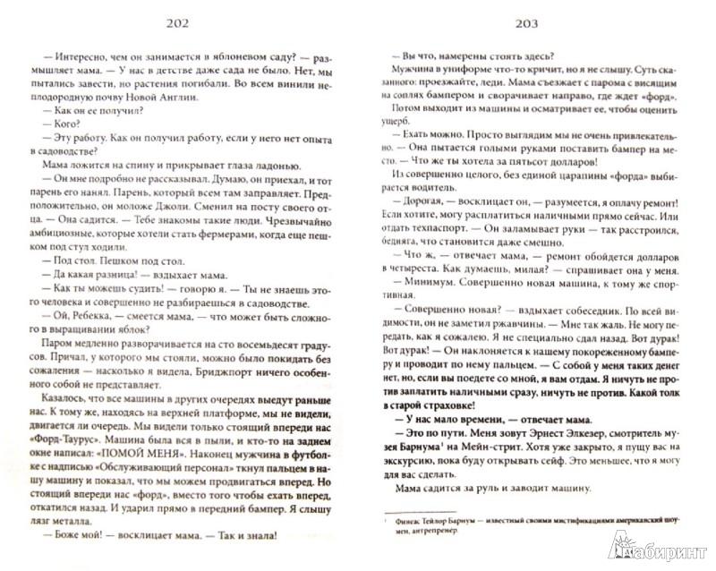 Иллюстрация 1 из 10 для Дорога перемен - Джоди Пиколт | Лабиринт - книги. Источник: Лабиринт