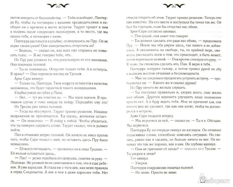 Иллюстрация 1 из 8 для Легенды Шаннары - Терри Брукс | Лабиринт - книги. Источник: Лабиринт