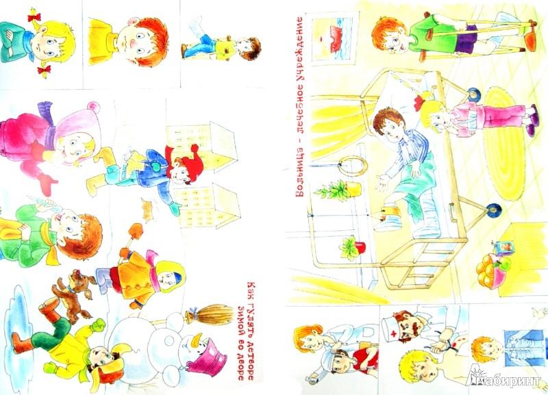 Иллюстрация 1 из 8 для Береги здоровье. Демонстрационный материал для дома и детского сада | Лабиринт - книги. Источник: Лабиринт