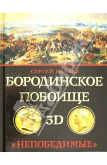 """Бородинское побоище в 3D. """"Непобедимые"""""""