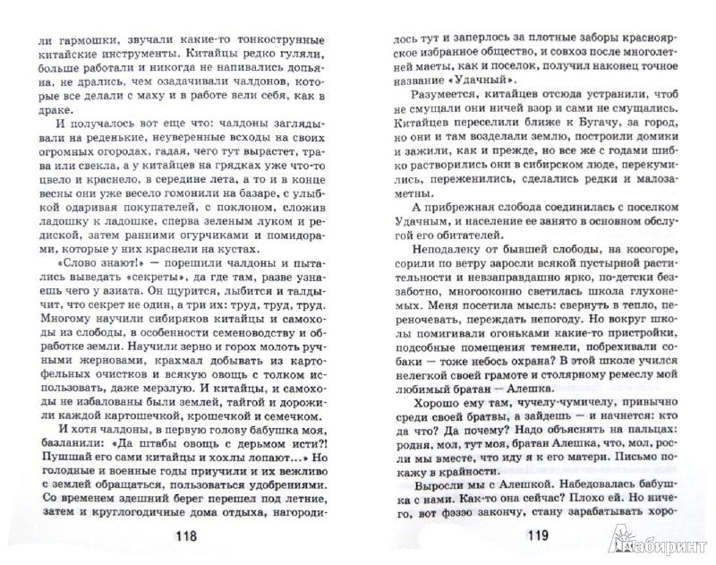 Иллюстрация 1 из 6 для Васюткино озеро - Виктор Астафьев | Лабиринт - книги. Источник: Лабиринт