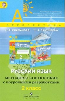 Русский язык. 2 класс. Методическое пособие с поурочными разработками. ФГОС