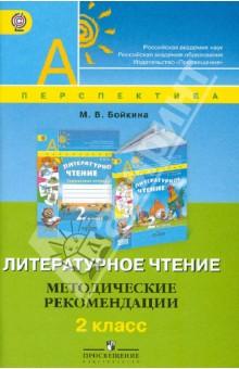 Литературное чтение. Методические рекомендации. 2 класс. ФГОС