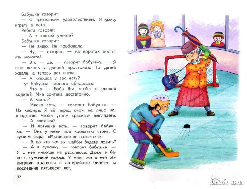 Иллюстрация 1 из 7 для Мы шагаем на зарядку | Лабиринт - книги. Источник: Лабиринт