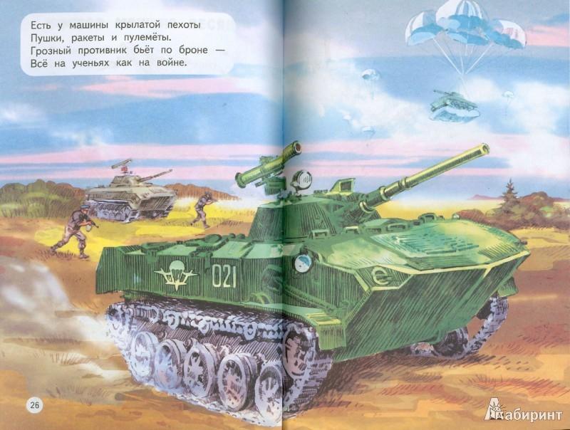 Иллюстрация 1 из 24 для С мигалкой на макушке - Петр Синявский | Лабиринт - книги. Источник: Лабиринт