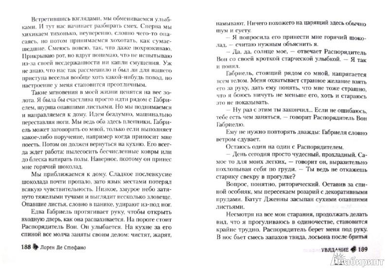 Иллюстрация 1 из 17 для Увядание - Лорен Стефано | Лабиринт - книги. Источник: Лабиринт