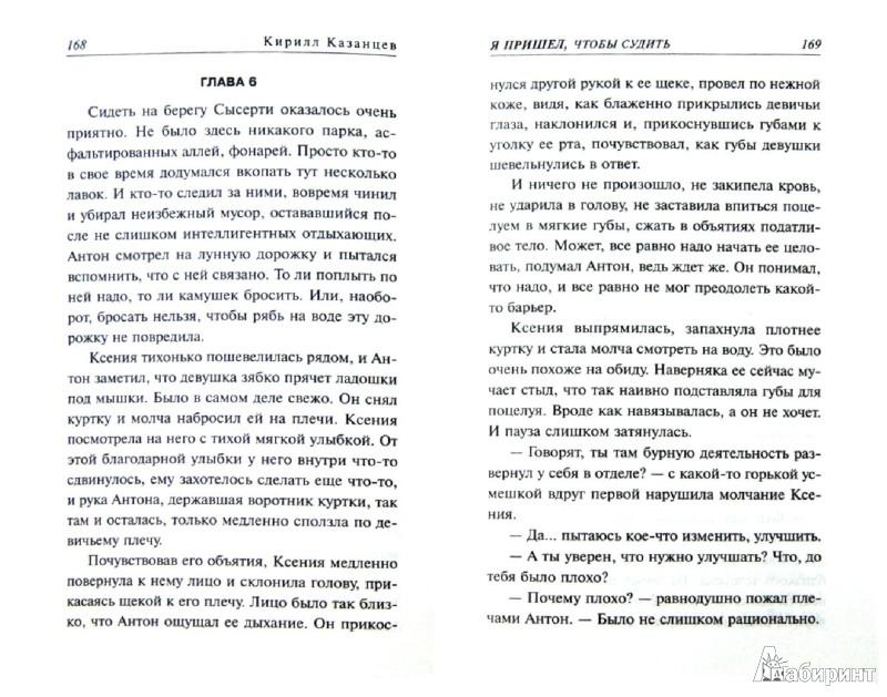 Иллюстрация 1 из 2 для Я пришел, чтобы судить - Кирилл Казанцев | Лабиринт - книги. Источник: Лабиринт